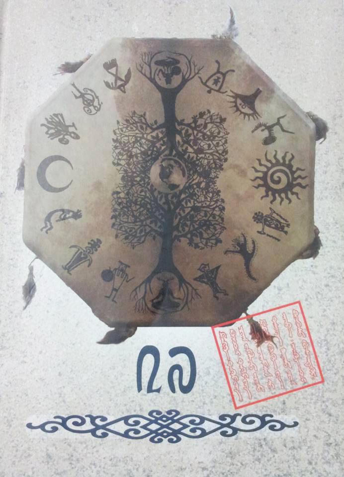 Livre-sur-le-Chamanisme-Mongol